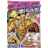フードファイター喰いしん坊!ワイドSP 空念の挑戦編 (Gコミックス)