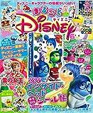 キャラぱふぇ 2015年 09月号増刊 まるごとディズニー Vol.2[雑誌]