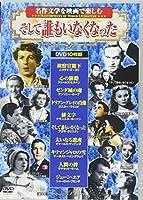 DVD>名作文学を映画で楽しむそして誰もいなくなった (<DVD>)