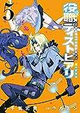役職ディストピアリ (5)(完) (ヤングガンガンコミックス)