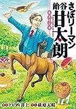 さぼリーマン 飴谷甘太朗 extra (モーニングコミックス)