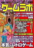 ゲームラボ 2005年 11月号