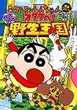 映画クレヨンしんちゃん オタケベ!カスカベ野生王国(アクションコミックス)