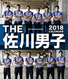 THE 佐川男子 カレンダー 【2018年版】 18CL-0312