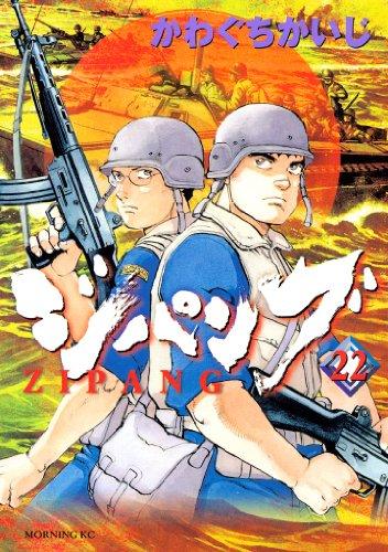 ジパング(22) (モーニングコミックス)