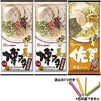マルタイ 棒ラーメン 袋止めセット 博多 + 博多 + 佐賀 九州の味 2食入り3袋 オリジナルセット
