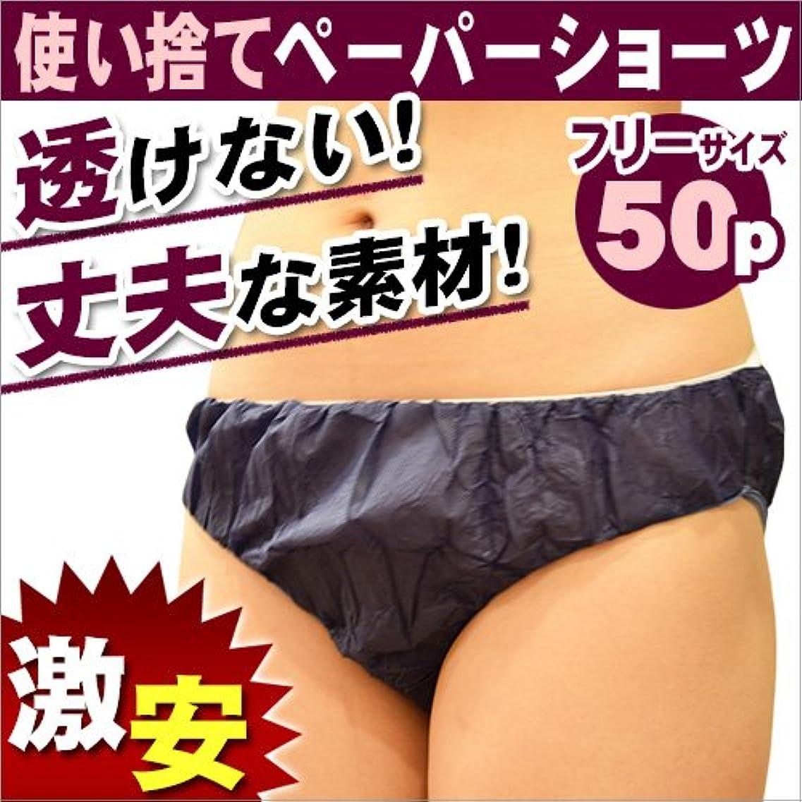 きゅうりビヨンカラスペーパーショーツ(紺)50枚
