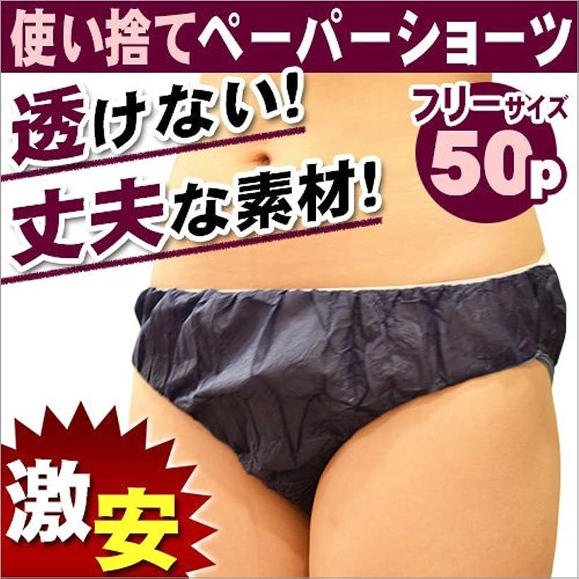 日曜日ガロン鮫ペーパーショーツ(紺)50枚