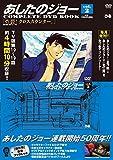 あしたのジョーCOMPLETE DVD BOOK vol.2 (<DVD>)