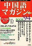 中国語マガジンBOOK ('94) (異文化を知るMagazine & Book)