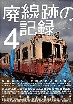 [三才ブックス]の廃線跡の記録4 三才ムック vol.609