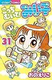 こっちむいて!みい子 コミック 1-31巻セット