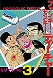 ファンキー・モンキーティーチャー(3) (ヤングマガジンコミックス)