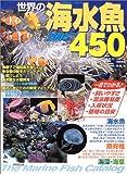 世界の海水魚450 (2005年版) (Seibido mook)
