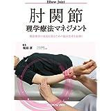 肘関節理学療法マネジメント