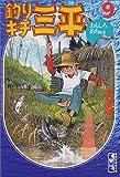 釣りキチ三平(9) (講談社漫画文庫)