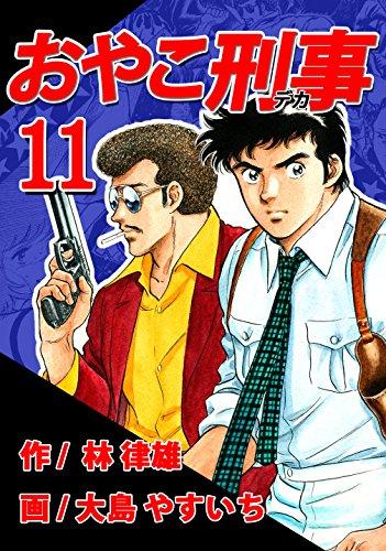 おやこ刑事(デカ) 第11巻 (リ...