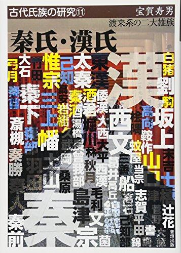 秦氏・漢氏―渡来系の二大雄族 (古代氏族の研究⑪)