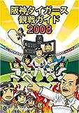 阪神タイガース観戦ガイド 2008 (2008)