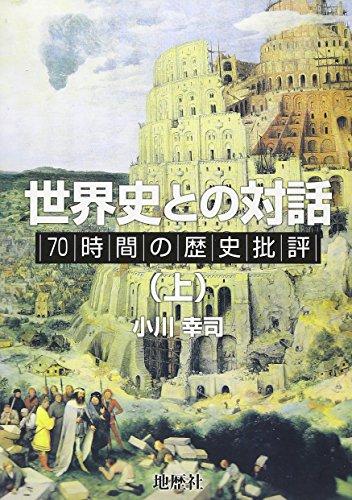 世界史との対話〈上〉―70時間の歴史批評の詳細を見る