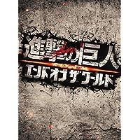 進撃の巨人  ATTACK ON TITAN エンド オブ ザ ワールド Blu-ray 豪華版