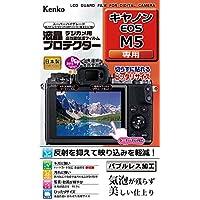 Kenko 液晶保護フィルム 液晶プロテクター Canon EOS M5用 フラストレーションフリーパッケージ(FFP) KLP-CEOM5FFP