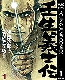 壬生義士伝 1 (ヤングジャンプコミックスDIGITAL) -