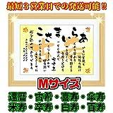 【名前詩の記念堂】Mサイズ額付 還暦祝い 古希祝い 喜寿 傘寿 米寿 卒寿などのプレゼントに 名前の詩 名入れ ギフト