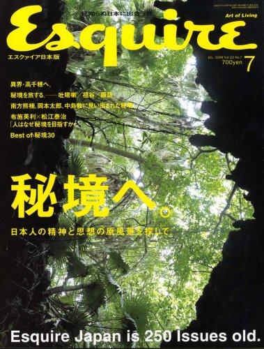 Esquire (エスクァイア) 日本版 2008年 07月号 [雑誌]の詳細を見る