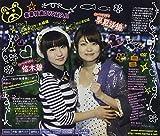 あおい・さおりの新番組(`・ω・´)DJCD Vol.3(豪華盤)(DVD付) 画像