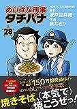 めしばな刑事タチバナ 28 (トクマコミックス)