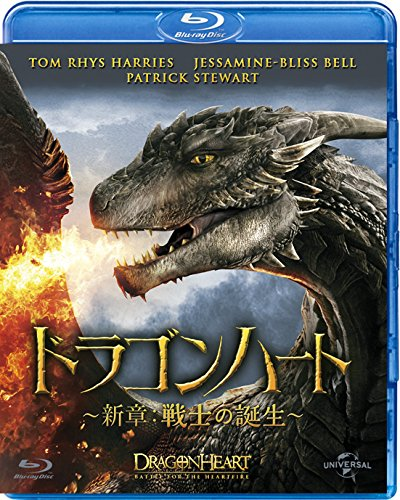 ドラゴンハート ~新章:戦士の誕生~ [Blu-ray]
