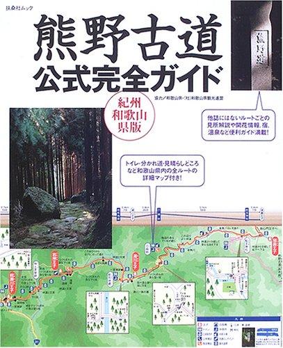 熊野古道公式完全ガイド—紀州和歌山県版 (扶桑社ムック)