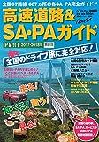 高速道路&SA・PAガイド2017-2018年最新版 (ベストカー情報版)
