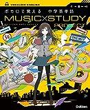 ボカロで覚える 中学英単語 (MUSIC STUDY PROJECT)
