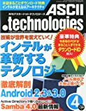 ASCII.technologies (アスキードットテクノロジーズ) 2011年 04月号 [雑誌]