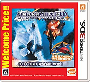 エースコンバット 3D クロスランブル + Welcome Price!! - 3DS