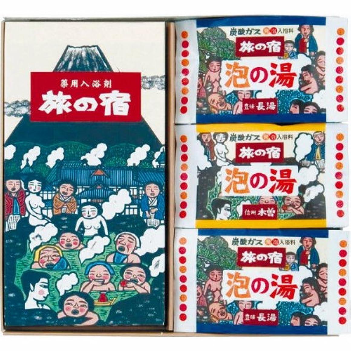 第高原悪化するクラシエ 旅の宿セット【B倉庫】
