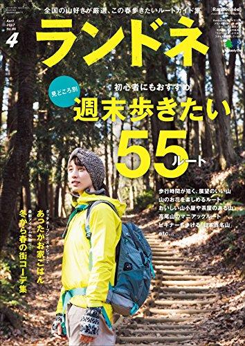 ランドネ 2017年4月号 No.86[雑誌]