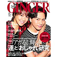 GINGER(ジンジャー)2016年08月号 EXILE TAKAHIRO×三代目 J Soul Brothers登坂広臣 (雑誌)
