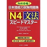 日本語能力試験問題集 N4文法スピードマスター