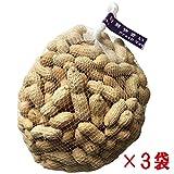 殻付なま落花生 静岡県富士市・富士宮市特産 生落花生 約1kg×3袋(ネット)