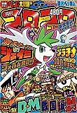 月刊 コロコロコミック 2008年 07月号 [雑誌]