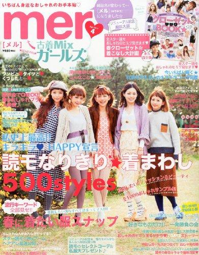 mer (メル) 2013年 04月号 [雑誌]の詳細を見る