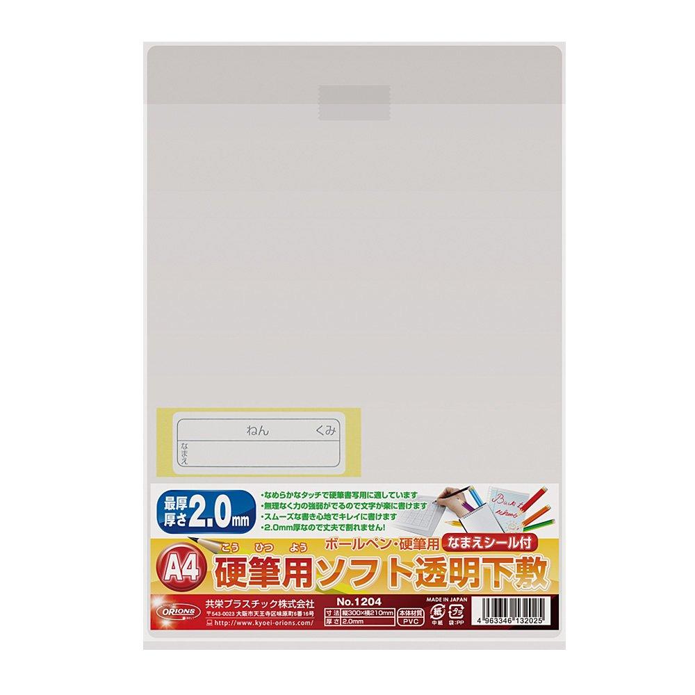 オリオンズ 硬筆用 ソフト A4 透明 NO.1204 1セット 2枚 共栄プラスチック