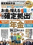 【完全ガイドシリーズ241】確定拠出年金完全ガイド (100%ムックシリーズ)