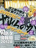 Windows 100% 2012年 09月号 [雑誌]