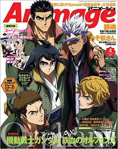 Animage(アニメージュ) 2017年 04 月号 [雑誌]
