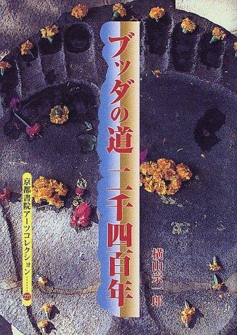 ブッダの道 二千四百年―釈迦誕生の地から奈良までを辿る (京都書院アーツコレクション)