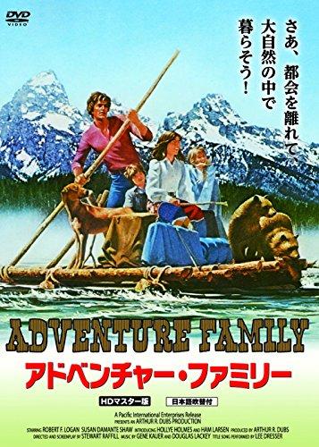 アドベンチャー・ファミリー HDマスター版 [DVD]